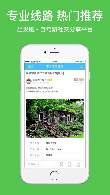 出发啦 - 自驾游社交分享平台 screenshot-3