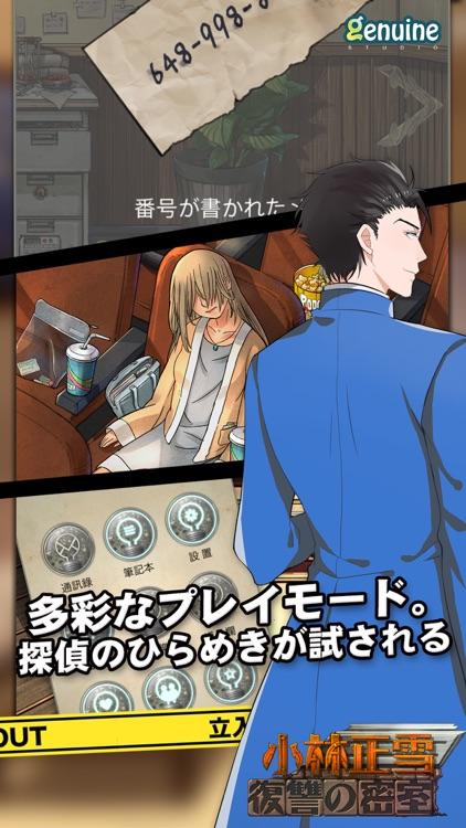 復讐の密室 - 小林正雪探偵シリーズ1(日本語)