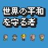 世界の平和を守る者-ドット絵放置クリッカーRPG -アイコン