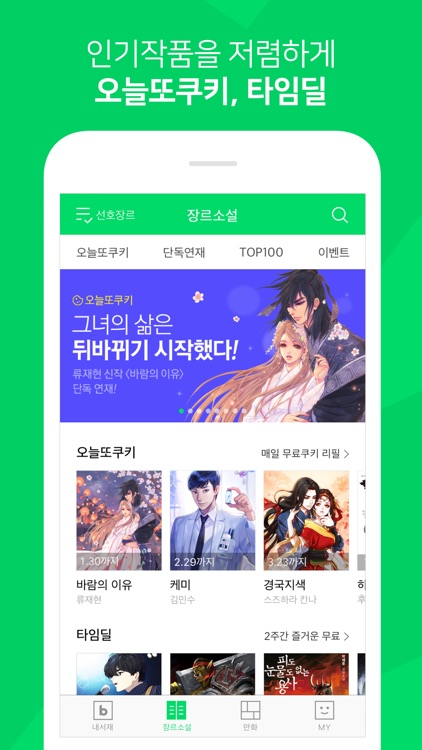 네이버북스 - Naver Books screenshot-2