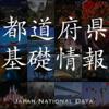 xiaohui qi - 日本都道府県基礎情報 アートワーク