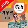 PEP人教版小学四年级英语上册HD 同步课堂学习机