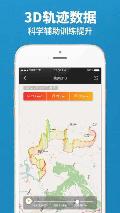 行者騎行 - 最好用的戶外軟件 screenshot-4
