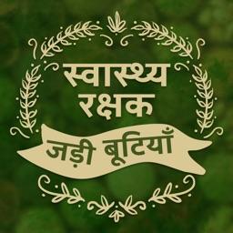 Hindi Ayurvedic Natural herb & Herbal Medicine