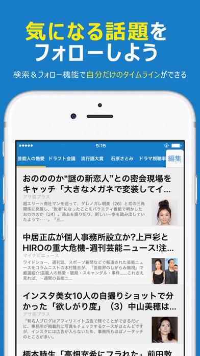 ニュース :新聞・雑誌が読み放題の文字が大きいニュースアプリスクリーンショット2