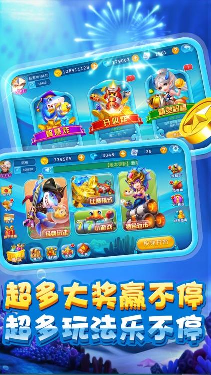 捕鱼 ㊣ 热门新版:捕鱼街机达人最爱的打鱼手游 screenshot-4