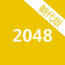 2048朝代版PRC时代