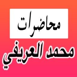 محاضرات محمد العريفي الصوتية For Muhammad Al-Arifi