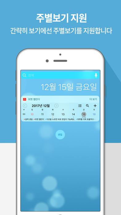 위젯 캘린더 : 깔끔하고 심플한 달력 앱스토어 스크린샷
