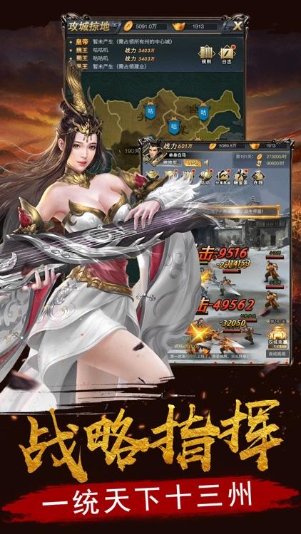 三国Q将:高爆变态版 screenshot-4