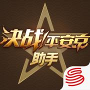 平安京助手-网易游戏官方出品