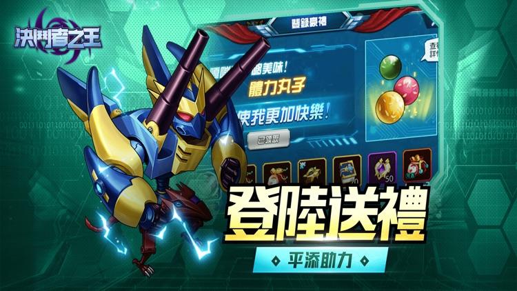 決鬥者之王 screenshot-3