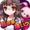 束縛彼女~漫画で進展する新感覚ゲーム~ - iPhoneアプリ
