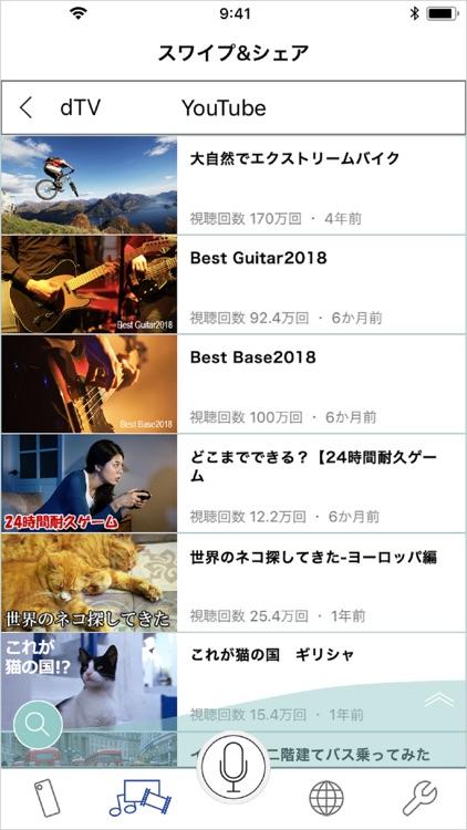 Panasonic TVシェア screenshot-5