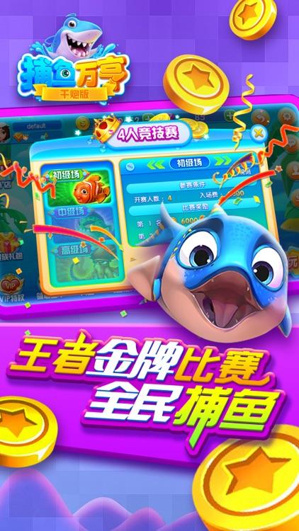 万亨捕鱼游戏 - fishing games screenshot-3