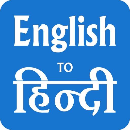 Translate Hindi to English by Somish Kakadiya