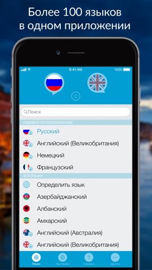 русско бразильский переводчик google