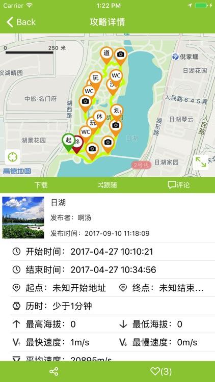寻迹旅行 screenshot-3