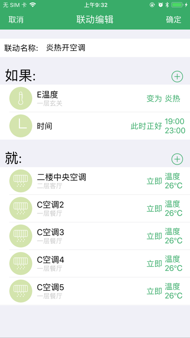 download ThinkHome智能家居 apps 3