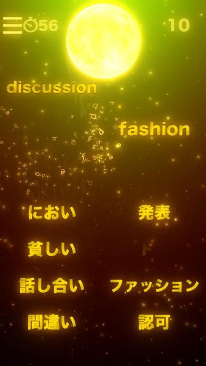 英語ゲーム HAMARU 英語・英単語ゲーム