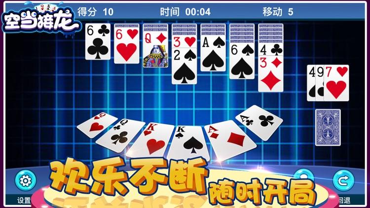 纸牌接龙 - 快手纸牌小游戏超人 screenshot-3