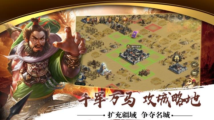 三国权倾天下-经典三国策略游戏