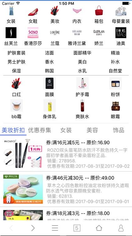 化妆品-官网代购丝芙兰正品折扣美妆 screenshot-3