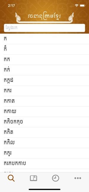 chuon nath dictionary for mac
