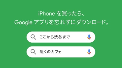 Google アプリ ScreenShot0