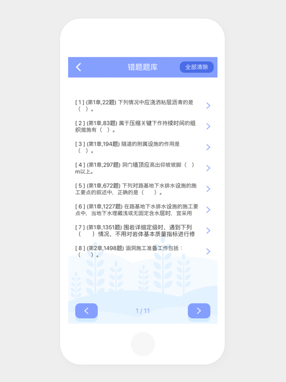 考试通——二级建造师 screenshot 9
