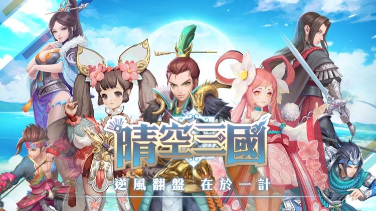 晴空三國 screenshot-0
