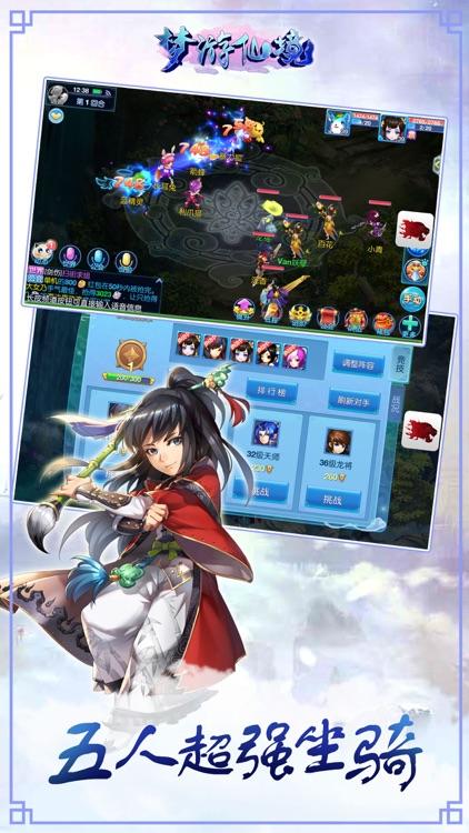 梦游仙境-3D仙侠回合手游 screenshot-3