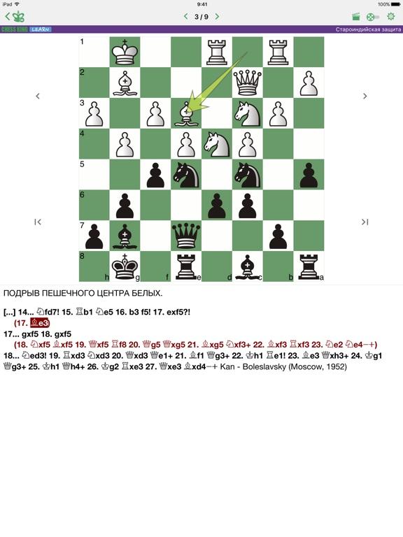 Шахматы. Староиндийская защита для iPad