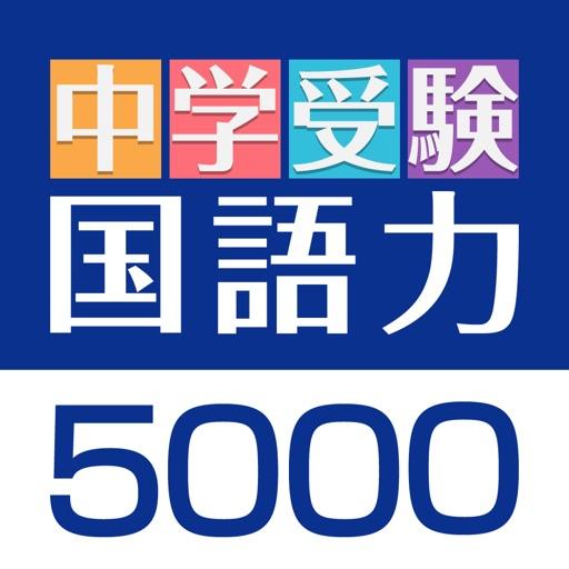 中学受験 国語力5000