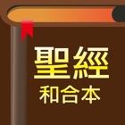 聖經-快速聖經(繁體精裝版)-Lite icon