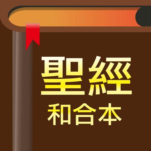 聖經-快速聖經(繁體精裝版)-Lite