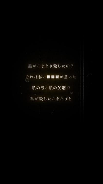 籠庭のクックロビン screenshot-4