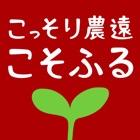 岡山市ふるさと納税(こそふる)こっそり農遠 icon