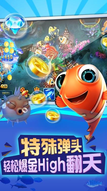 达人捕鱼-捕鱼街机达人疯狂捕鱼 screenshot-3