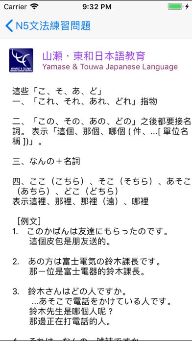 N5 文法 まとめ+練習問題 screenshot 9