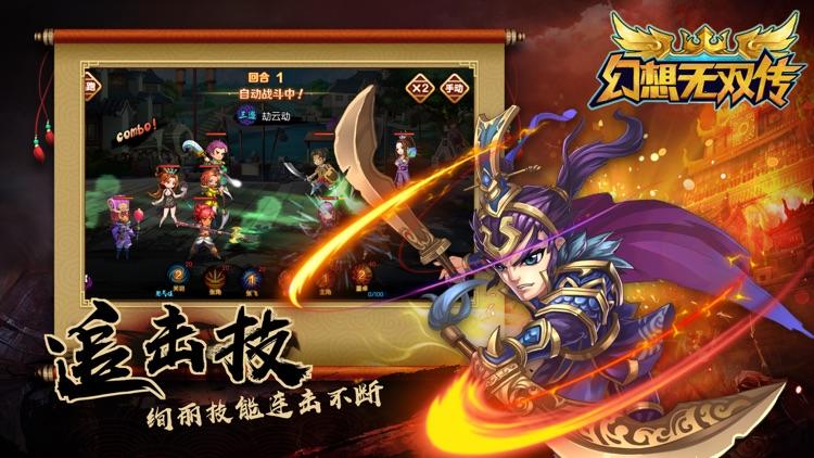 幻想无双传 screenshot-3