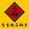 宝宝起名助手-中国在线起名实用大全