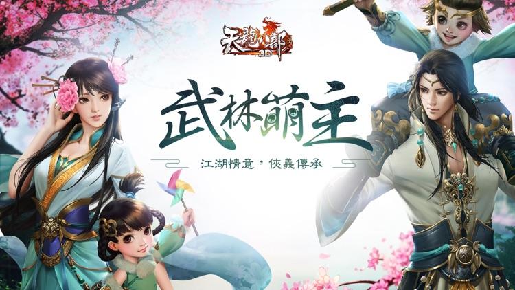 Efun-天龍八部3D-武林萌主 screenshot-0