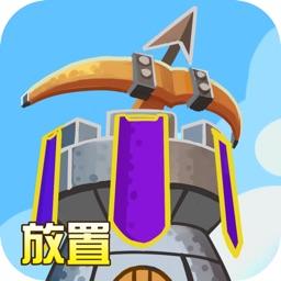 城堡守卫战•塔防-放置陷阱单机塔防游戏