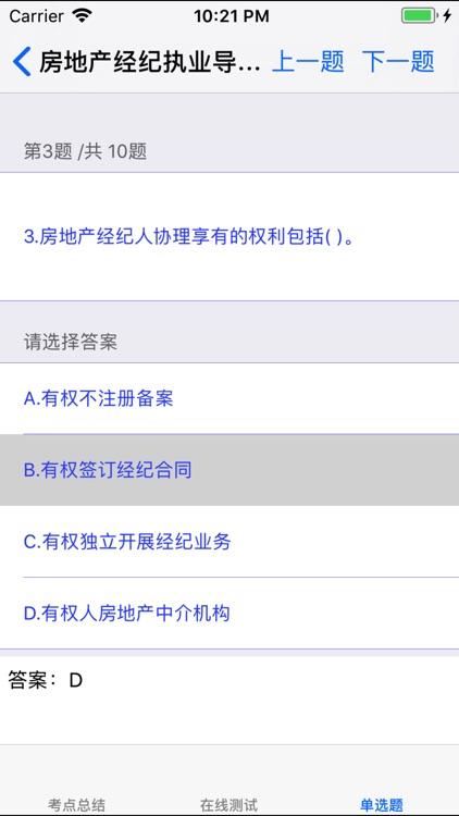 房产经纪人考试题库大全 screenshot-4
