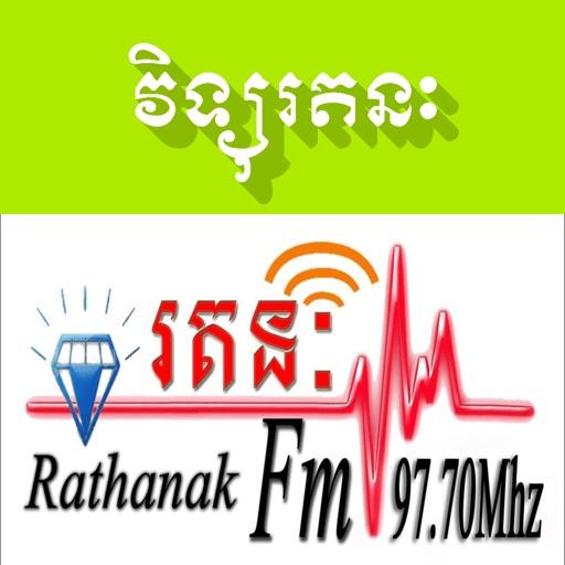 Rathanak Radio