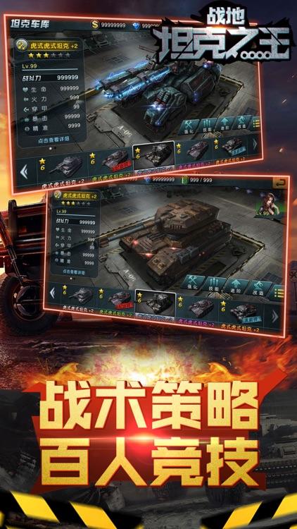 坦克之王-经典传承 screenshot-4