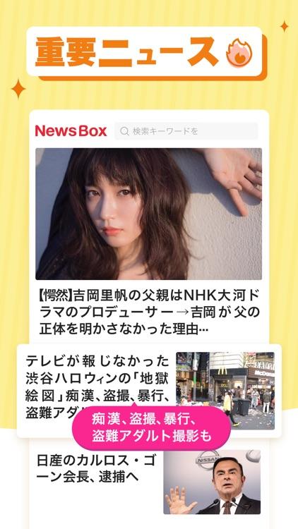 NewsBox-国内外の最新ニュース・速報が読み放題 screenshot-0