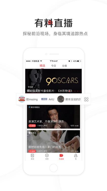 凤凰新闻(探索版)-热辣资讯爆料和小说连载 screenshot-4