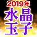 33.【水晶玉子の占い】2019年版